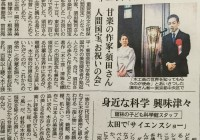 須田先生の記事